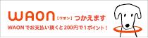 waon【ワォン】つかえます waonでお支払頂くと200円で1ポイント