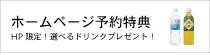 ホームページ予約特典