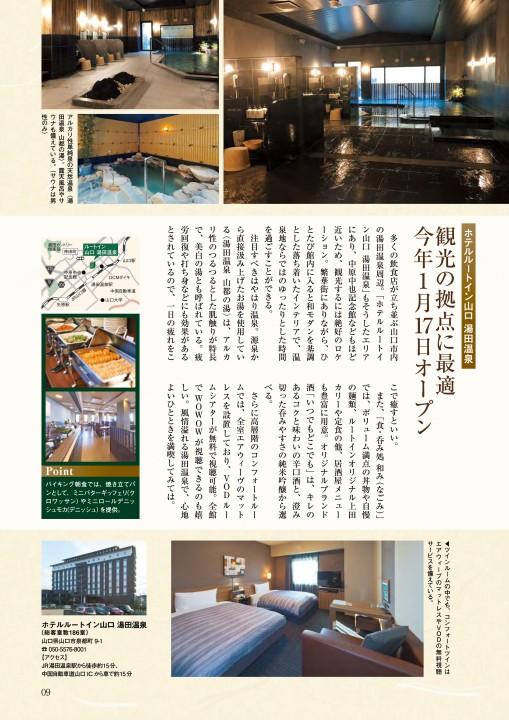 ルート イン 山口 湯田 温泉